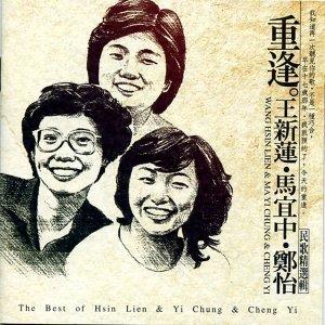 Wang Xin lian + Freda Ma + Jeng Yi (王新蓮+馬宜中+鄭怡)