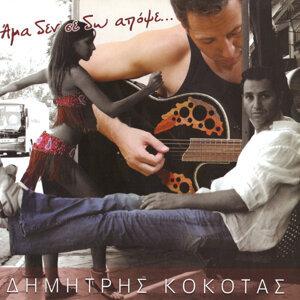 Dimitris Kokotas 歌手頭像