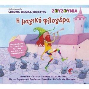 Giannis Georgantelis, Symfoniki Orhistra Ensemble Sinfonia de Montreal, Paidiki Horodia Chroma Musika/Socrates, Zouzounia 歌手頭像