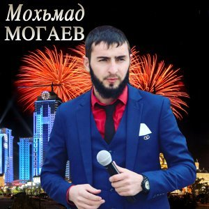 Мохьмад Могаев 歌手頭像
