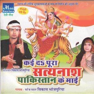 Vikash Bhojpuriya 歌手頭像