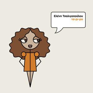 Eleni Tsaligopoulou 歌手頭像