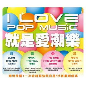 I Love POP Music (就是愛潮樂) 歌手頭像