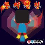 boomchik hero