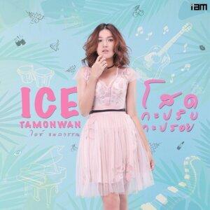 Ice Tamonwan 歌手頭像