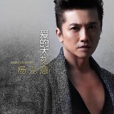 Marcus Yong 杨克意