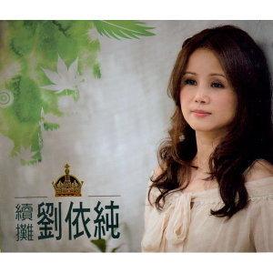 劉依純 歌手頭像
