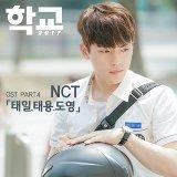 NCT (TAEIL, TAEYONG, DOYOUNG)