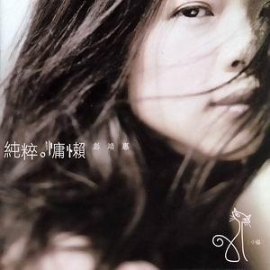 彭靖惠 (Yvonne Pan)