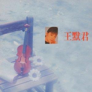 王默君 歌手頭像