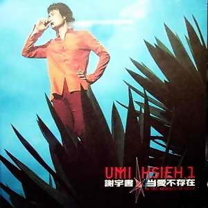 謝宇書 歌手頭像