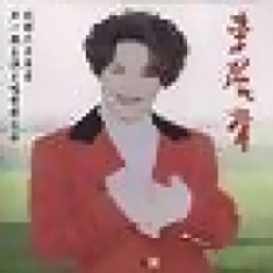 李麗華 歌手頭像