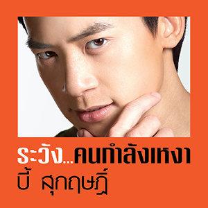 บี้ สุกฤษฎิ์ (Bie Sukrit) 歌手頭像