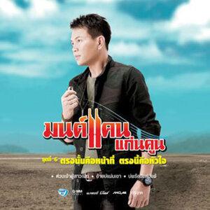 มนต์แคน แก่นคูน (Monkan Kankoon) 歌手頭像