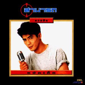 สามารถ พยัคฆ์อรุณ (Samart Payak Aroon) 歌手頭像