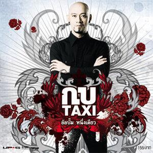 กบ แท็กซี่ (Kob Taxi) 歌手頭像