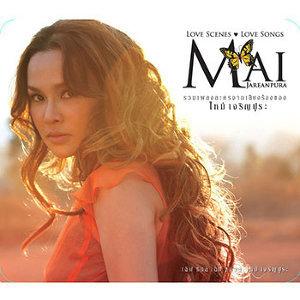 ใหม่ เจริญปุระ (Mai Charoenpura) 歌手頭像
