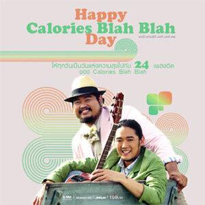 แคลอรีส์ บลาห์ บลาห์ (Calories Blah Blah)