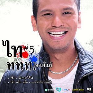 ไท ธนาวุฒิ (Tai Tanawut) 歌手頭像