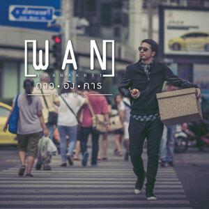 ว่าน ธนกฤต (Wan  Thanakrit) 歌手頭像