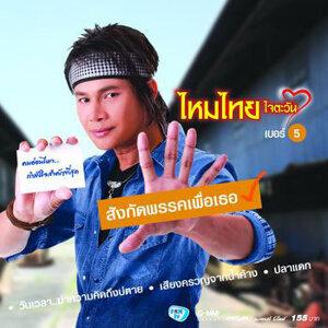 ไหมไทย ใจตะวัน (Maithai Jaitawan) 歌手頭像