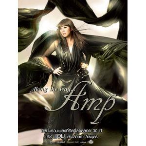 แอม เสาวลักษณ์ (Amp Saowaluck) 歌手頭像