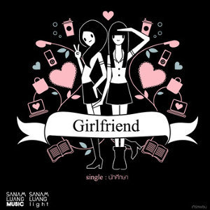 เกิร์ลเฟรนด์ (Girlfriend) 歌手頭像