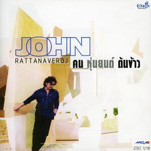 จอห์น รัตนเวโรจน์ (John Ratanavaroj) 歌手頭像