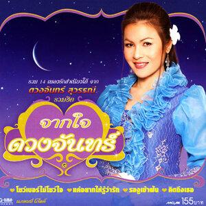 ดวงจันทร์ สุวรรณี (Duangjan Suwannee) 歌手頭像