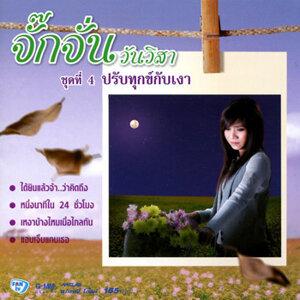 จั๊กจั่น วันวิสา (Jakkajan Wanvisa) 歌手頭像