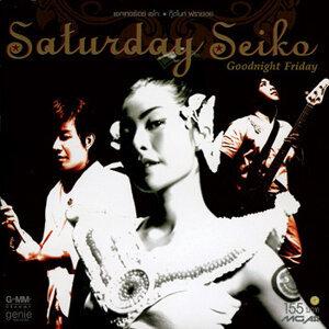 แซทเทอร์เดย์ เซโกะ (Saturday Seiko)
