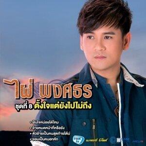 ไผ่ พงศธร (Phai Pongsathorn) 歌手頭像