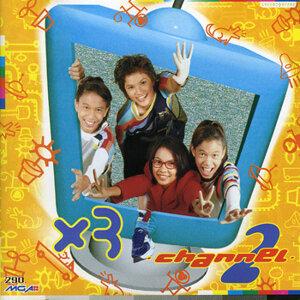 คูณสามซูเปอร์แก๊งค์ (X 3 SUPER GANG) 歌手頭像