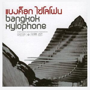 แบงค็อก ไซโลโฟน (Bangkok Xylopone) 歌手頭像