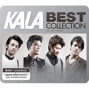 กะลา (KALA) 歌手頭像