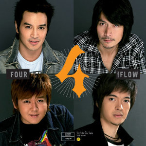 โฟร์ (Four) 歌手頭像
