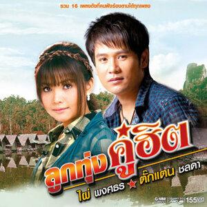 ไผ่ แอนด์ ตั๊กแตน (Phai & Takkatan) 歌手頭像