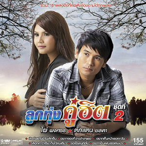 ตั๊กแตน ชลดา -  ไผ่ พงศธร (Takkatan Chollada -  Phai Pongsathorn) 歌手頭像
