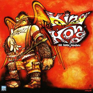 เดอะ คิงคอง (The King Kong) 歌手頭像