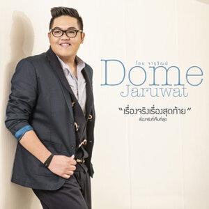 โดม จารุวัฒน์ (Dome Jaruwat) 歌手頭像