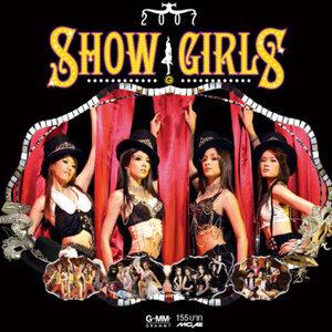 2007 โชว์ เกิร์ล (2007 Show Girls) 歌手頭像
