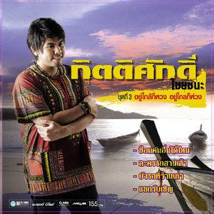 กิตติศักดิ์ ไชยชนะ (Kittisak Chaichana) 歌手頭像
