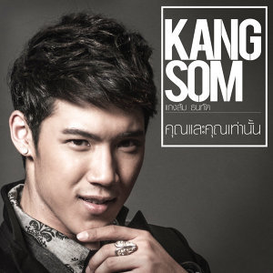 แกงส้ม ธนทัต (Kangsom Tanatat) 歌手頭像