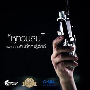 ศักดิ์สิทธิ์ แท่งทอง (Saksit Thangthong) 歌手頭像