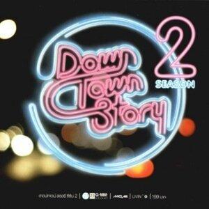 ดาวน์ทาวน์ สตอรี่ (Downtown Story) 歌手頭像