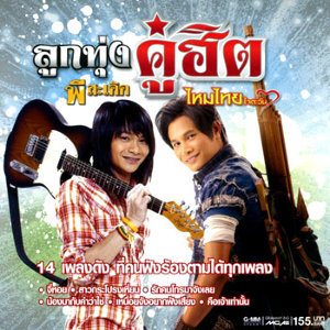 พี สะเดิด แอนด์ ไหมไทย ใจตะวัน (Pee Saded & Maithai Jaitawan) 歌手頭像