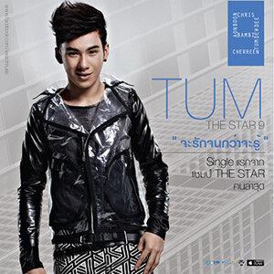 ตั้ม เดอะ สตาร์ (TUM THE STAR) 歌手頭像
