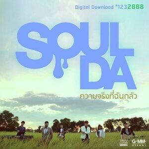 โซลดา (Soulda) 歌手頭像