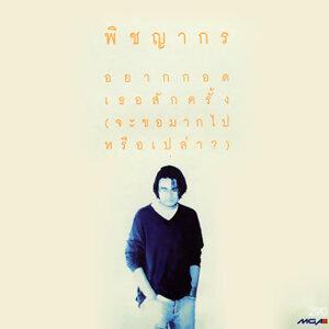 พิชญากร (Pichyakorn) 歌手頭像