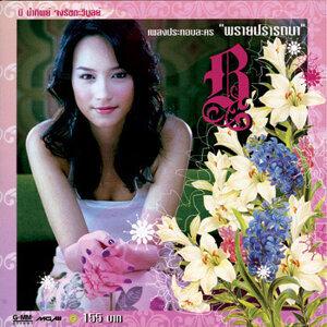 บี น้ำทิพย์ (B Namthip) 歌手頭像